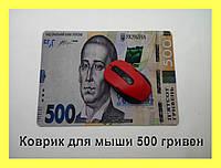 Коврик для мыши 500 гривен!Опт