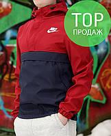 Анорак мужской Найк Nike красный + черный, весна 2017 / мужская спортивная куртка ветровка анорак весна/осень