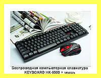 Беспроводная компьютерная клавиатура KEYBOARD HK-6500 + мышь!Опт