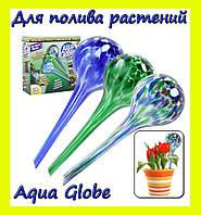 Шары для полива растений Аква Глоб (Aqua Globe)