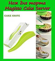 Нож для торта Magisso Cake Server