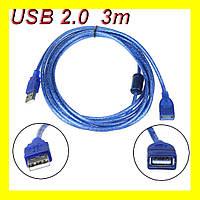 Удлинитель USB 2.0 a/f 3m - качество!