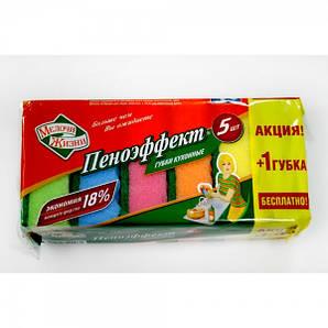 Губка кухонная макси 5 шт/уп. 9,7х6,5х3,5 см. (разноцветные) Мелочи Жизни