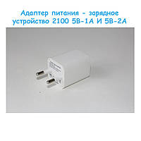 Адаптер питания - зарядное устройство 2100 5В-1A И 5В-2А