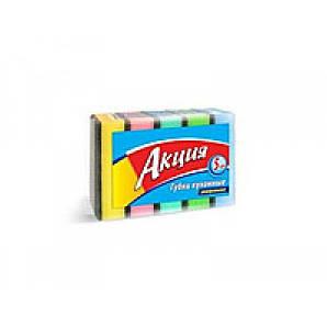 Губка кухонная макси 5 шт/уп. 9х6х3 см. (разноцветные) SafePro