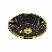 Хлебница круглая, 20 см. , черная с золотым ободком плетеная