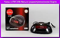 Часы с FM 318.Часы с радиоприемником Supra CR-318.