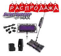 Электровеник Swivel Sweeper G4. РАСПРОДАЖА
