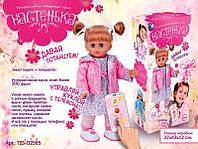 Кукла функциональная Настенька MY081 (T23-D2585)