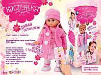Кукла функциональная Настенька MY083 (T23-D2587)