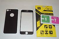 Защитное стекло (защита) на дисплей і заднюю крышку для Apple iPhone 7 ОТЛИЧНОЕ КАЧЕСТВО (черный цвет)