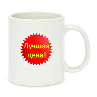 Чашка сублимационная Premium