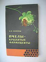 """Н.Иойриш """"Пчелы - крылатые фармацевты"""""""