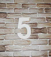 Цифра 5 (окрашена в белый цвет) из фанеры