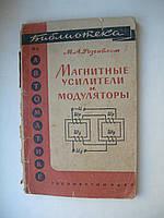 """М.Розенблат """"Магнитные усилители и модуляторы"""""""