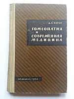 """Д.Коган """"Гомеопатия и современная медицина"""". 1964 год"""
