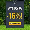 Специальное предложение - садовая техника STIGA со скидкой 16%!