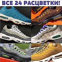 Кроссовки Nike Air Max 95 (Мужские и Женские)