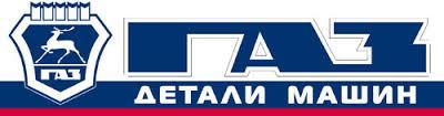 Запчасти к автомобилям марки ГАЗ (Газель, Волга, ГАЗ- 3307)