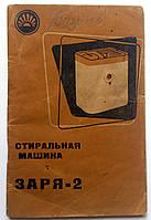 """Стиральная машина """"Заря-2"""". Паспорт и инструкция. 1966 год"""