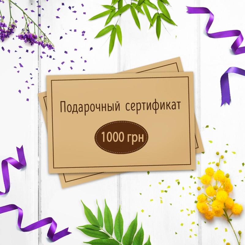 Подарочный сертификат на 1000 грн - Магазин Витребеньки - Все, чего пожелает душа :) в Львове