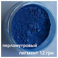 Голубой пигмент