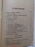 "Радиола ""Мелодия"". Паспорт, описание и инструкция по эксплуатации. 1959 год, фото 7"
