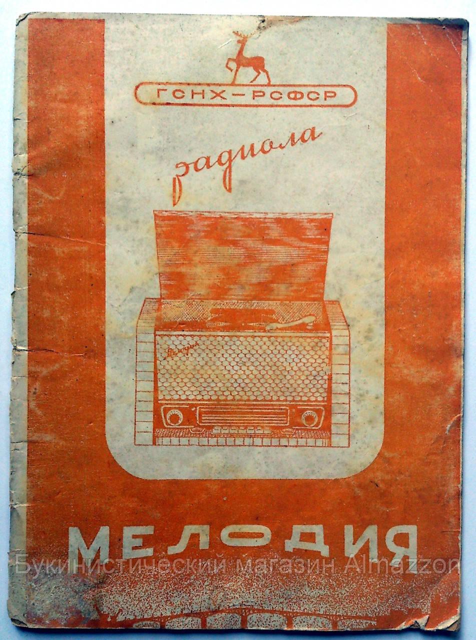 """Радиола """"Мелодия"""". Паспорт, описание и инструкция по эксплуатации. 1959 год"""