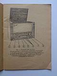"Радиола ""Мелодия"". Паспорт, описание и инструкция по эксплуатации. 1959 год, фото 4"