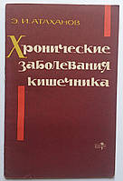 """Э.Атаханов """"Хронические заболевания кишечника"""". Медицина. 1965 год"""
