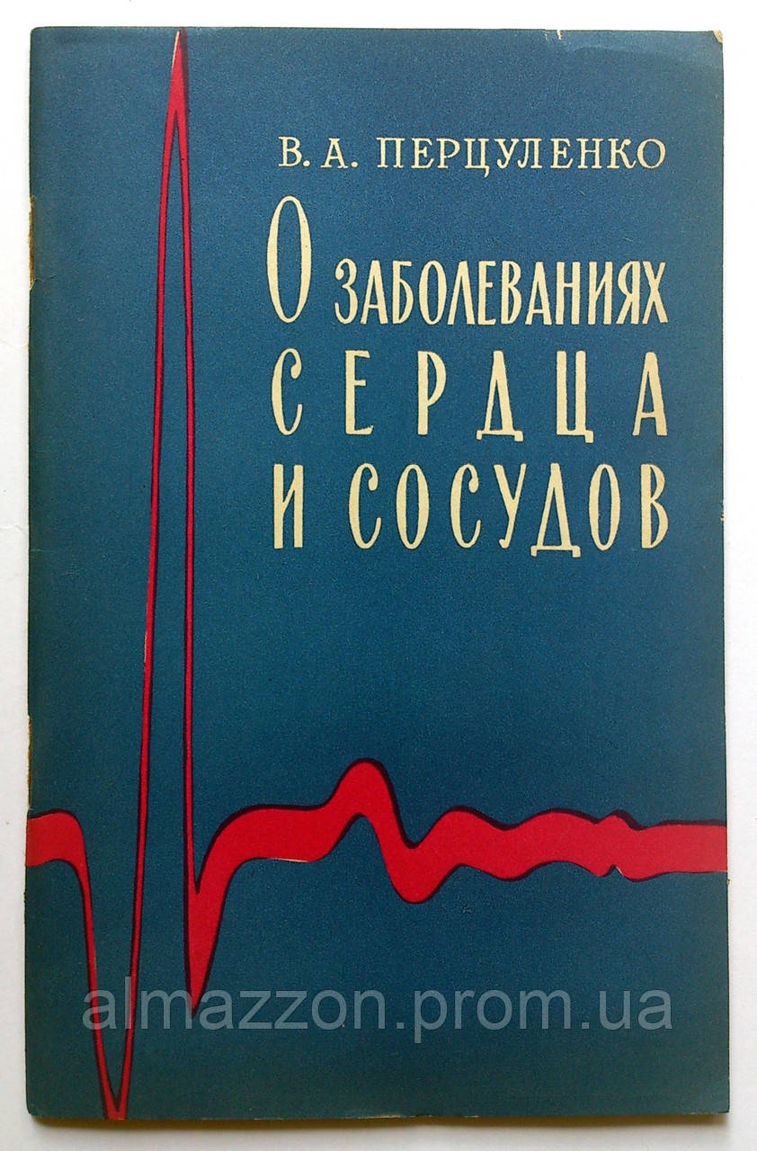 """В.Перцуленко """"О заболеваниях сердца и сосудов"""". 1966 год"""