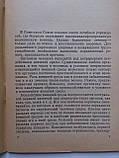 """В.Перцуленко """"О заболеваниях сердца и сосудов"""". 1966 год, фото 4"""
