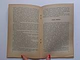 """В.Перцуленко """"О заболеваниях сердца и сосудов"""". 1966 год, фото 6"""