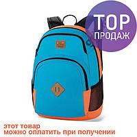 Городской рюкзак Dakine Central 26L Offshore / Рюкзак для школы
