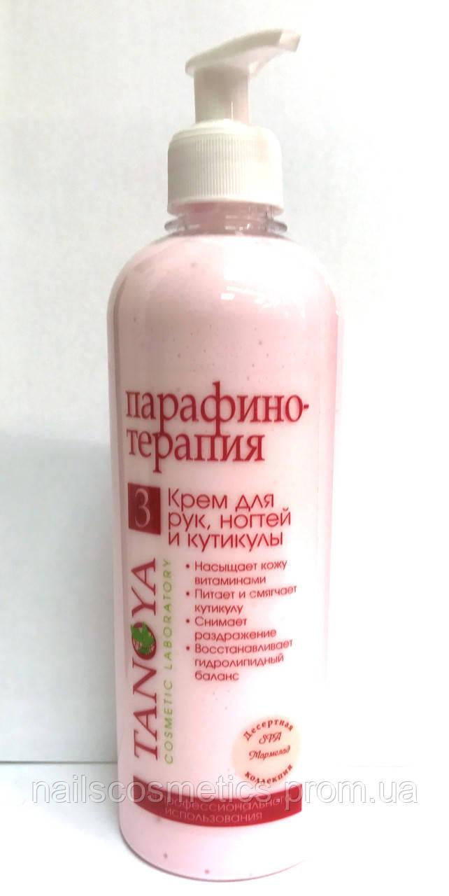 TONOYA - крем для рук, ногтей и кутикулы мармелад - Студия ногтей Ирины Клапши в Одессе