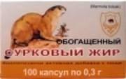 Сурковый жир в капсулах 100 кап., фото 2
