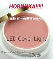 High Light LED Cover Light -камуфлирующий (разлив)
