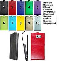 Чехол Ultra (флип) для Prestigio MultiPhone 5530 Grace Z5