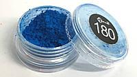 180-неоновый синий пигмент