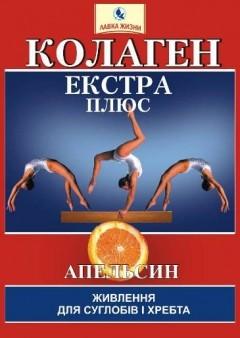 «Коллаген Экстра Плюс» — растворимый порошок со вкусом апельсина