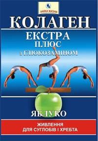 Коллаген Экстра Плюс с глюкозамином яблоко №7 по 0.8г, фото 2
