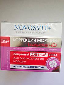 Защитный дневной крем для разглаживания морщин