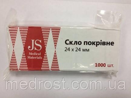 Стекло покровное 24*24мм JS