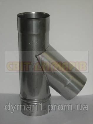 Тройник для дымохода 45* нерж. ф120