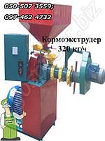 Мощный кормовой екструдер повышенной производительности - 320 кг/час), экструдер кормовой 30кВт/380В