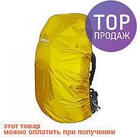 Чехол для рюкзака Terra Incognita RainCover XS  / Чехол для защиты рюкзака