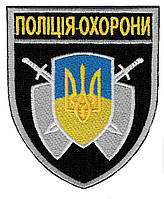 """Шеврон """"Полиция охороны"""" черный общий"""