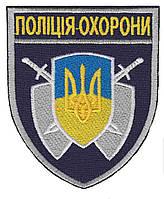 """Шеврон """"Полиция охорони"""" темно-синий (общий )"""