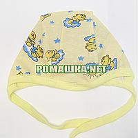 Детская шапочка (чепчик) для новорожденного р. 38 на завязках тонкая ткань КУЛИР 100% хлопок 3691 Желтый