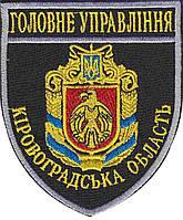 Шеврон Главное Управление (Кіровоградська область)